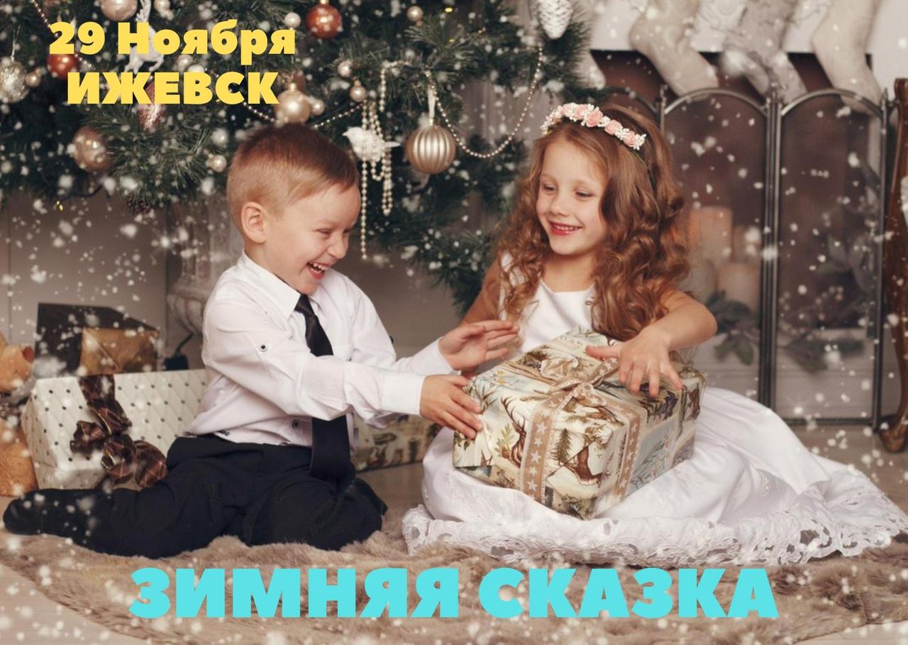 Афиша Ижевск ЗИМНЯЯ СКАЗКА, ИЖЕВСК