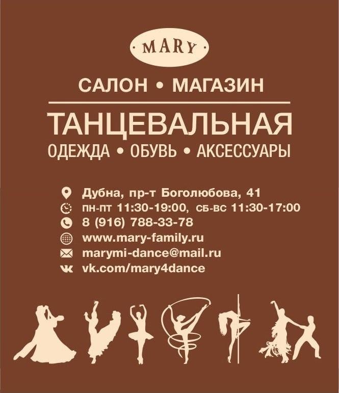 MARY FAMILY - ТАНЦЕВАЛЬНАЯ ОБУВЬ, ОДЕЖДА, АКСЕССУАРЫ.