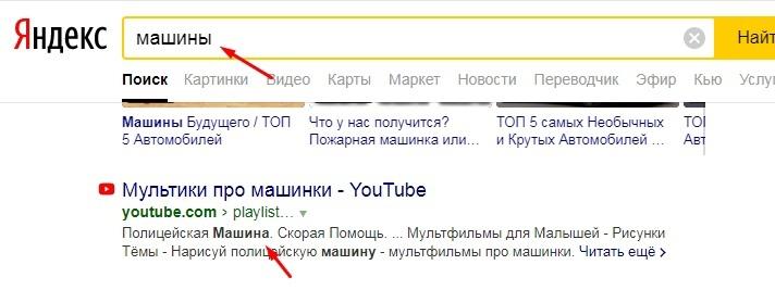 как Яндекс понимает запросы пользователей словоформы