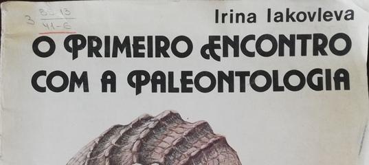 Палеонтолог и сказочница Ирина Яковлева • Библиотека