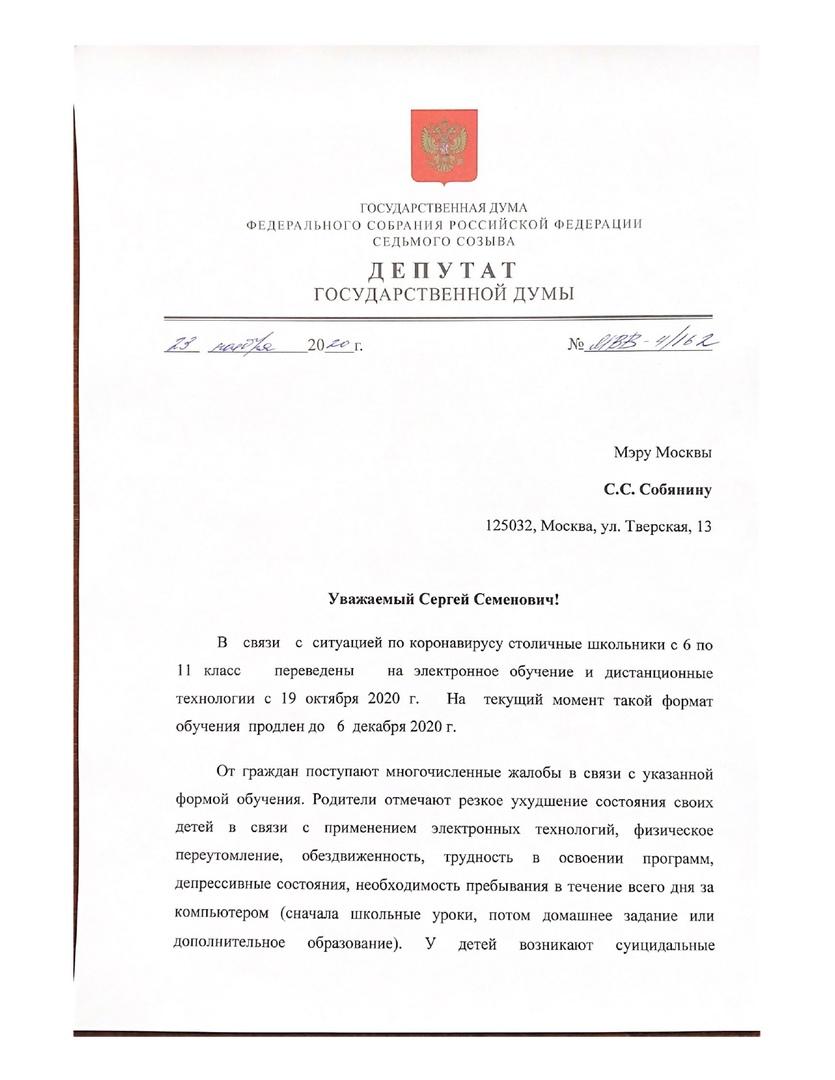 Рособрнадзор сдал родителей лоббистам дистанта, но в атаку на Собянина пошли депутаты, изображение №5