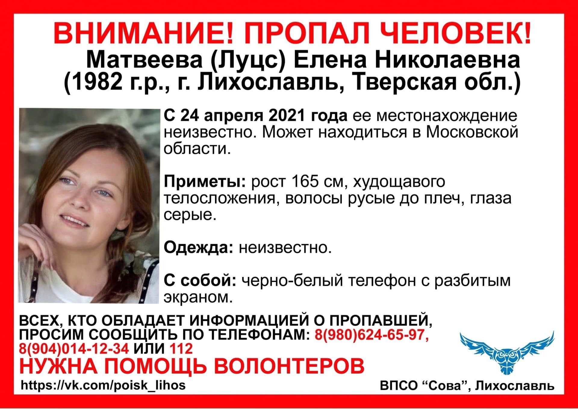 В Лихославле пропала женщина с черно-белым телефоном