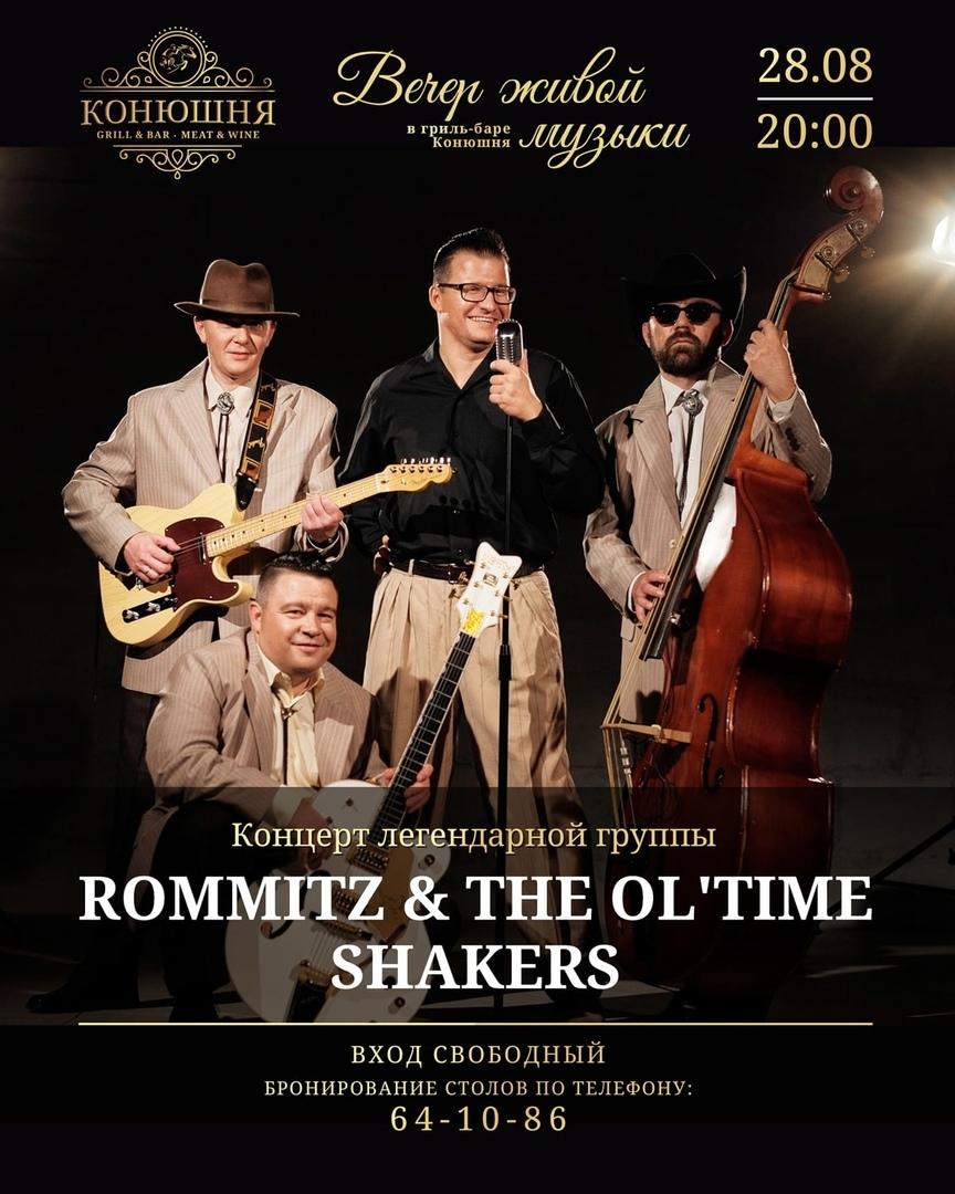 28.08 Rommitz & the Ol' Time Shakers в гриль-баре Конюшня!