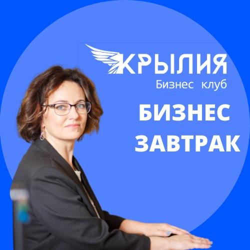 Афиша Краснодар Бизнес завтрак/Деловое мероприятие от КрылИя