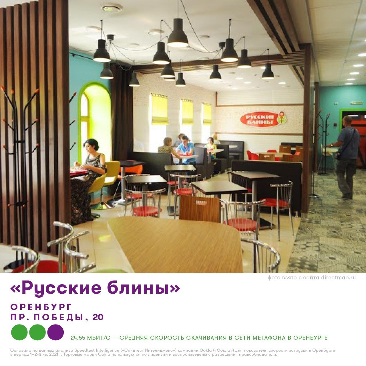 4 места в Оренбурге, где можно поработать с мобильным интернетом