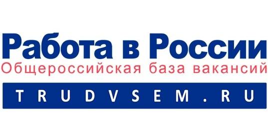 Работа в России Общероссийская база вакансий и резюме - trudvsem.ru