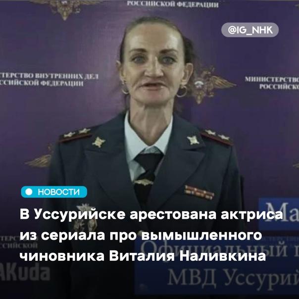 В Уссурийске арестована актриса из популярного инт...
