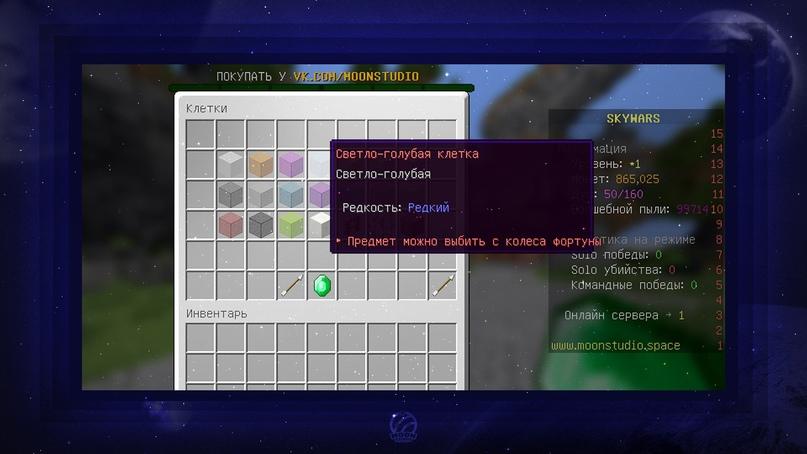 Сборка «MoonSkyWars» v2.0 — Увлекательные небесные бои! (60 арен), изображение №13