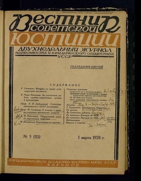Историческая обложка Вестника советской юстиции 1928 г., Был...