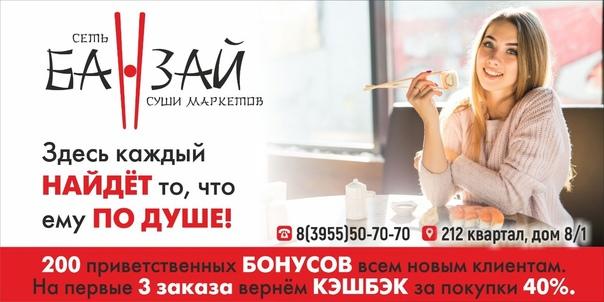 Сеть суши-маркеров Банзай теперь и в вашем городе....