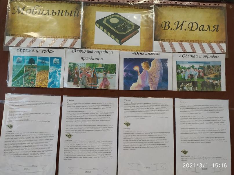 ➡️В ГОУ ЛНР «АСШ № 15» открылась художественная выставка работ учащихся, приуроченная к Году Даля