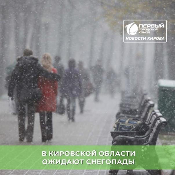 В Кировской области ожидают снегопады В Кировской ...