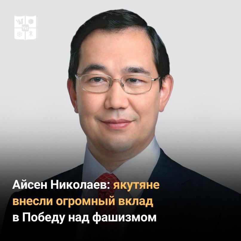 Айсен Николаев: якутяне внесли огромный вклад вПобеду над фашизмом