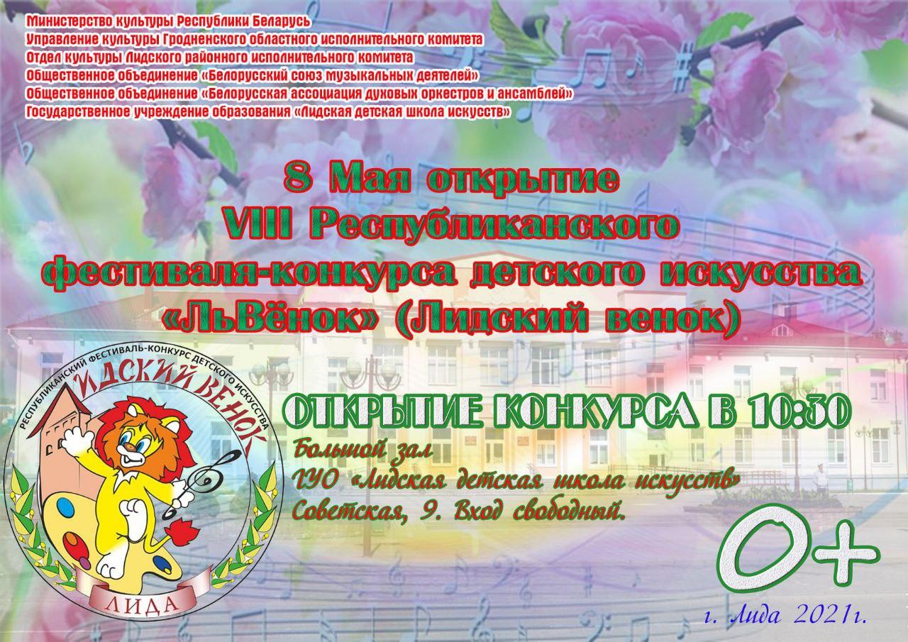 Республиканский фестиваль-конкурс детского искусства «ЛьВёнок» пройдет в Лиде.