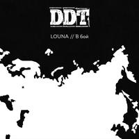 Группа [club9065842|LOUNA] приняла участие в трибьюте группы ДДТ под названием «Территория ДДТ», записав кавер