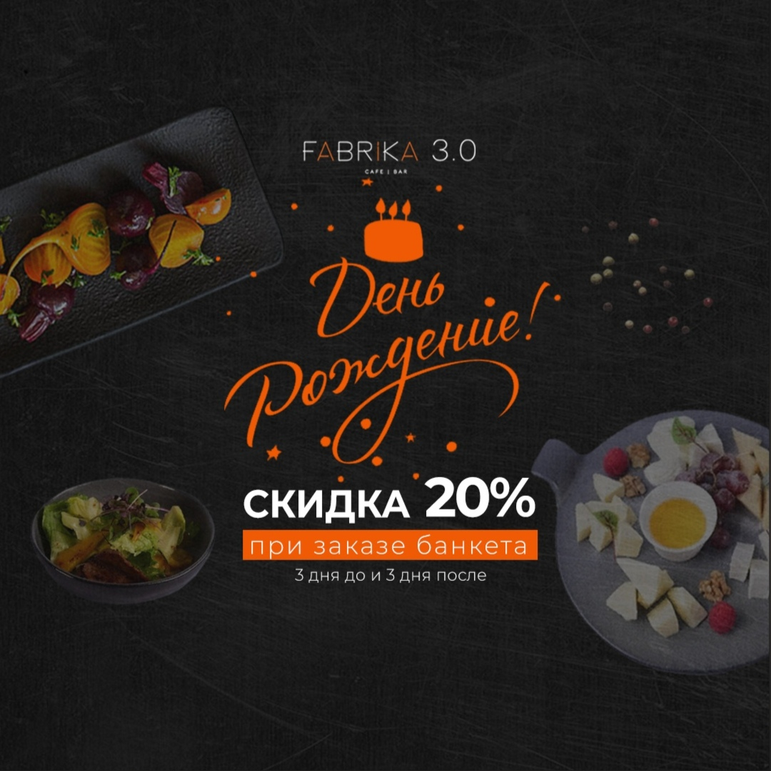 Бар «Fabrika» - Вконтакте