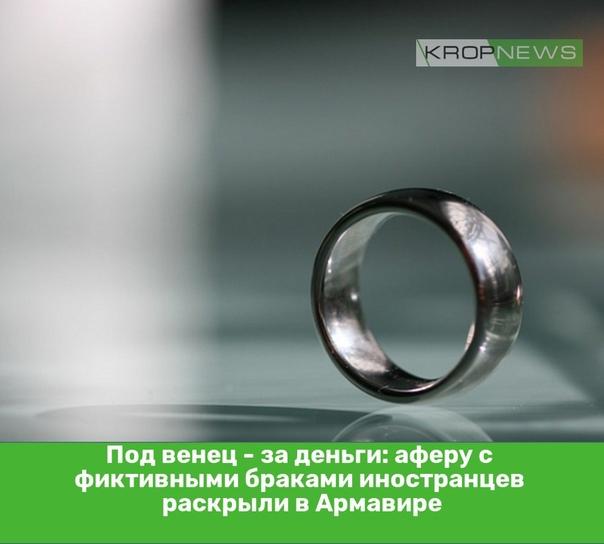 Под венец - за деньги: аферу с фиктивными браками ...