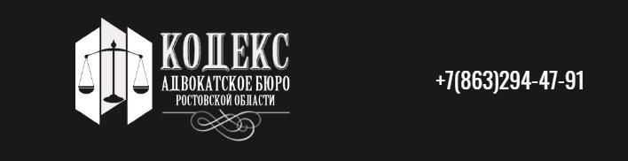 290 ук рф получение взятки Ростов-на-Дону