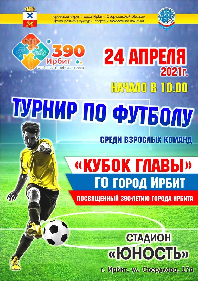 "Турнир по футболу ""Кубок главы"""