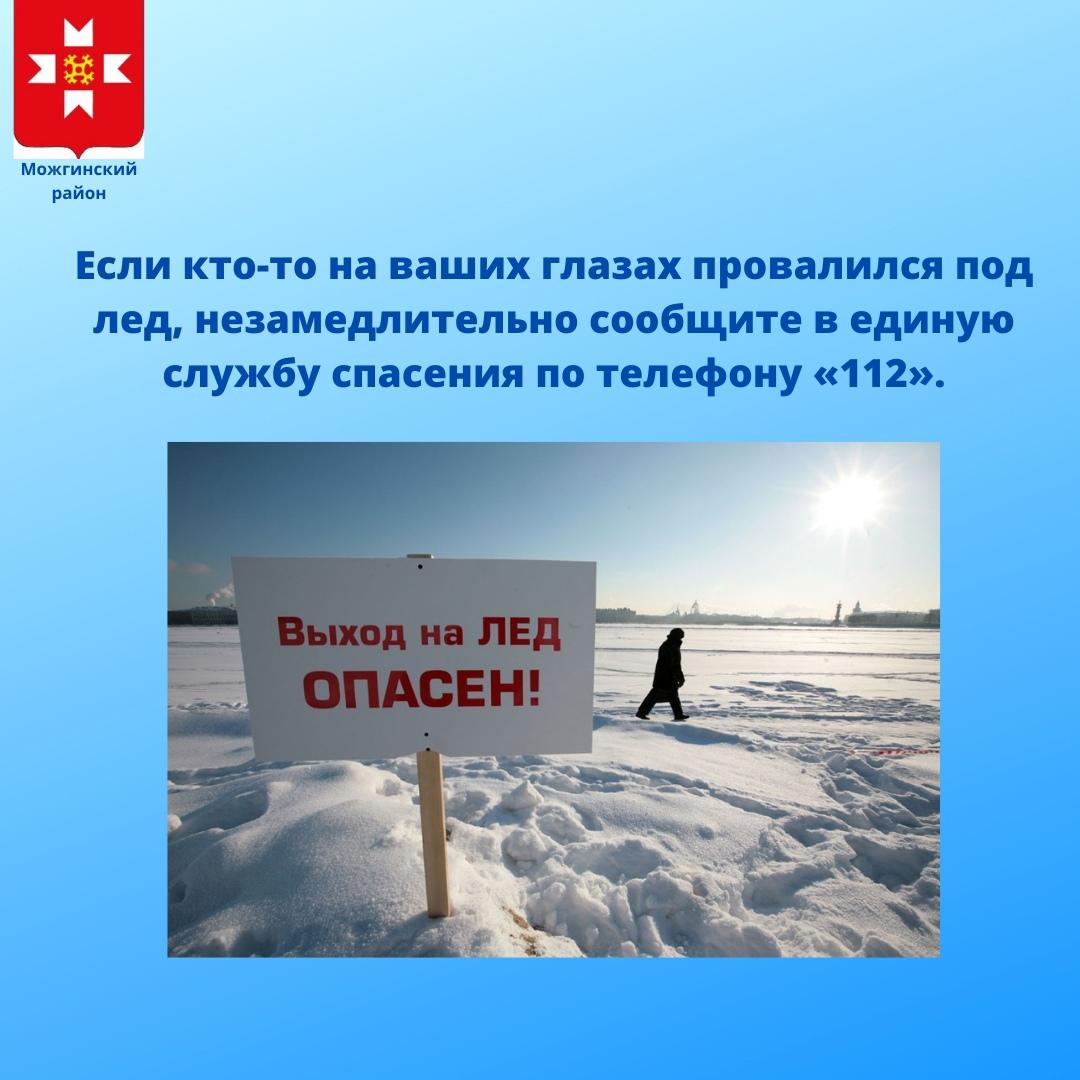 Ежегодно тонкий лед становится причиной гибели людей.