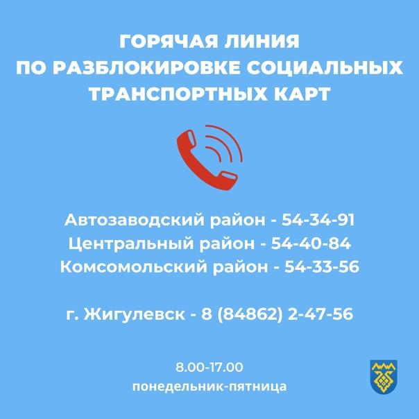 ☎В Тольятти и Жигулевске работают телефоны горячих линий по разблокировке социальных транспортных карт.   По номерам... [читать продолжение]