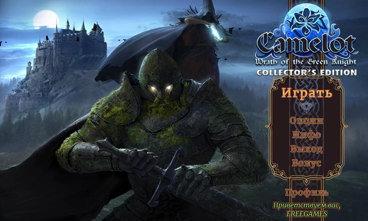 Камелот: Гнев зелёного рыцаря. Коллекционное издание | Camelot: Wrath of the Green Knight CE Multi10 (Rus)