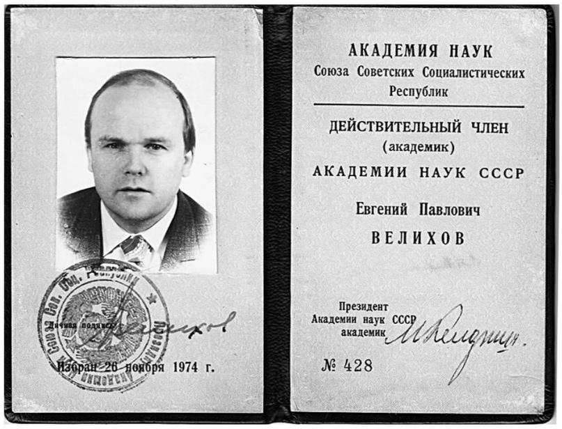 86 лет Евгению Павловичу Велихову, изображение №2