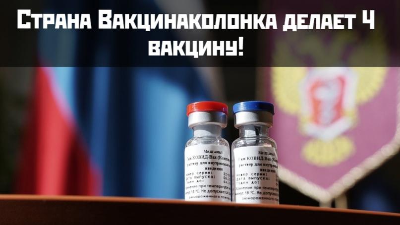 Между тем, в России готовится уже 4 вакцина!🔥🔥🔥