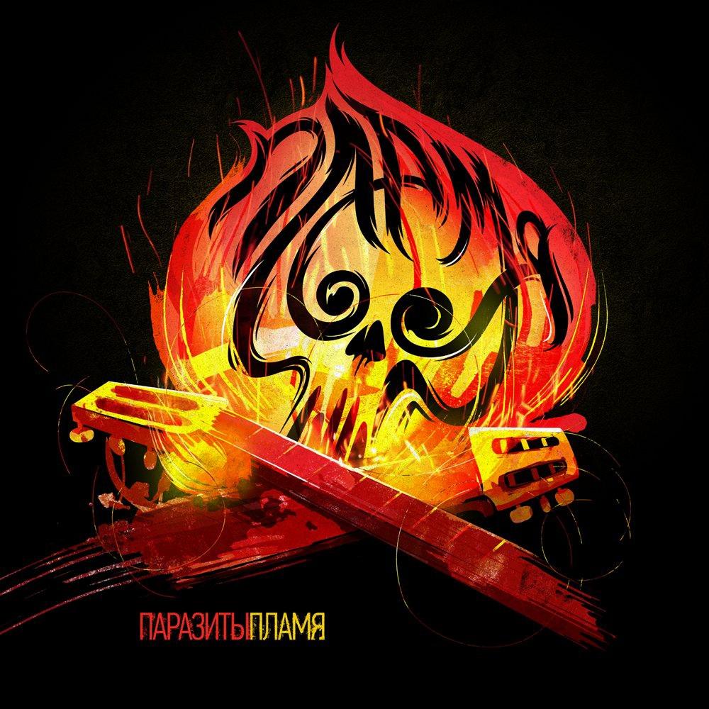 Паразиты album Пламя