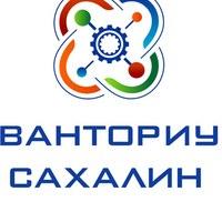 Фото КВАНТОРИУМ САХАЛИН ВКонтакте