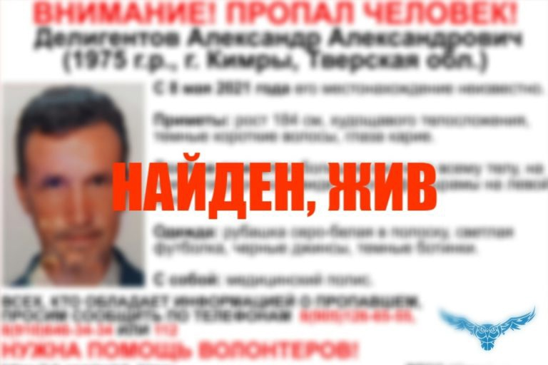 Найден Александр Делигентов, пропавший в городе Кимры Тверской области