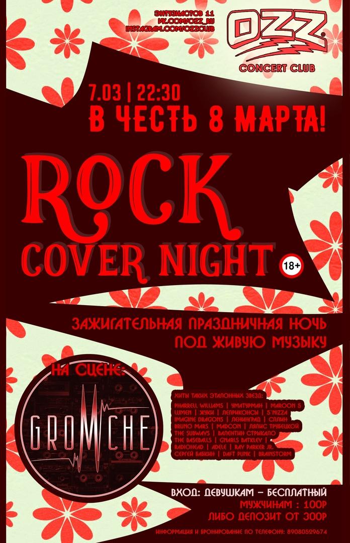 Афиша Челябинск Rock Cover Night в честь 8 марта!