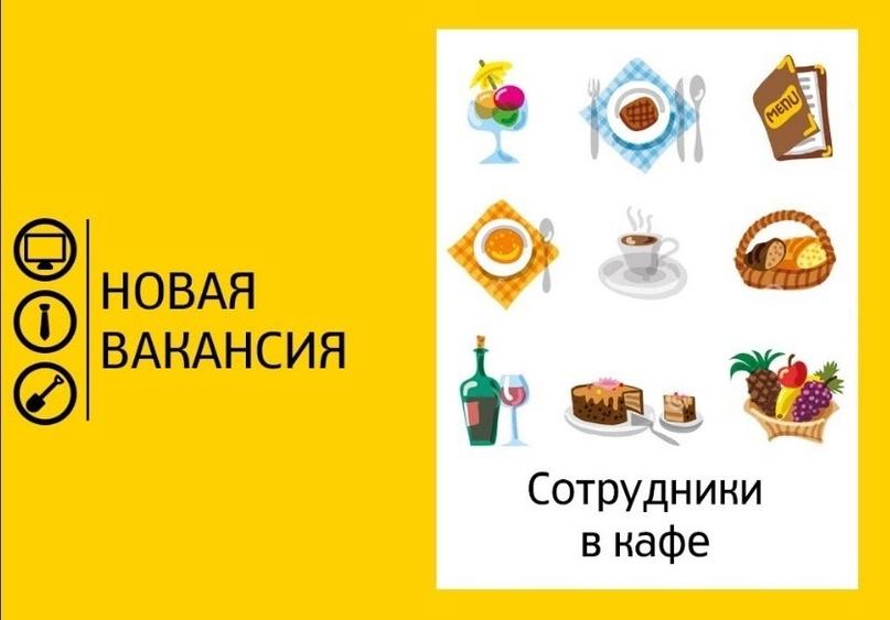❤️Требуется в кафе  «Алматы донер»