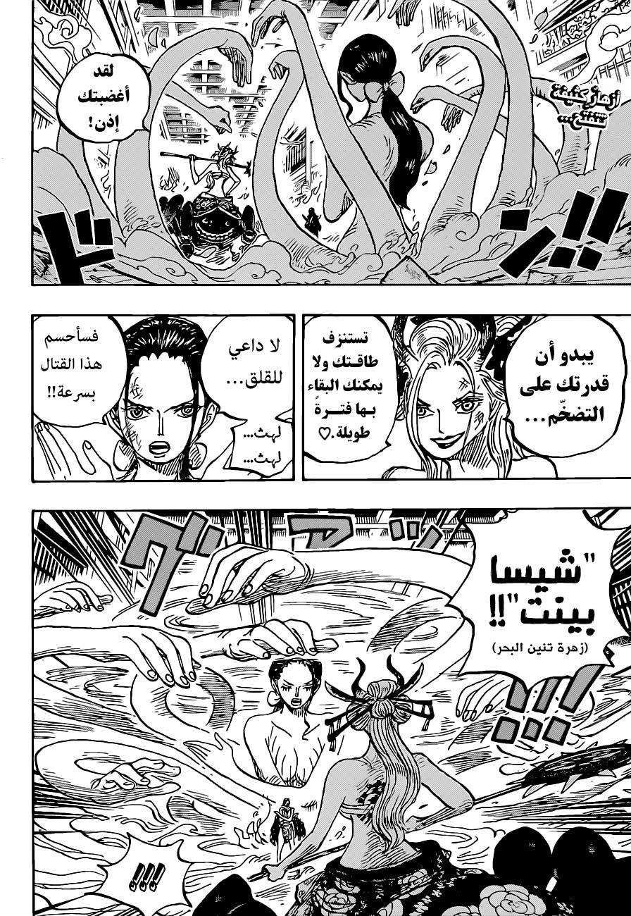 One Piece Arab 1021, image №3