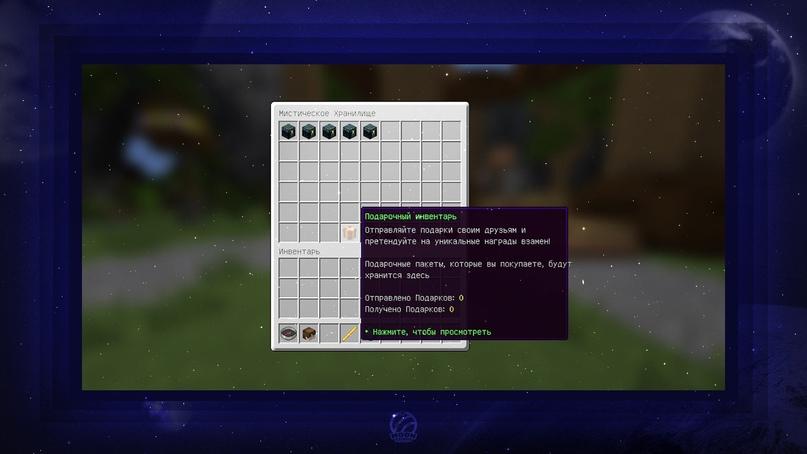 Сборка «MoonSkyWars» v2.0 — Увлекательные небесные бои! (60 арен), изображение №55