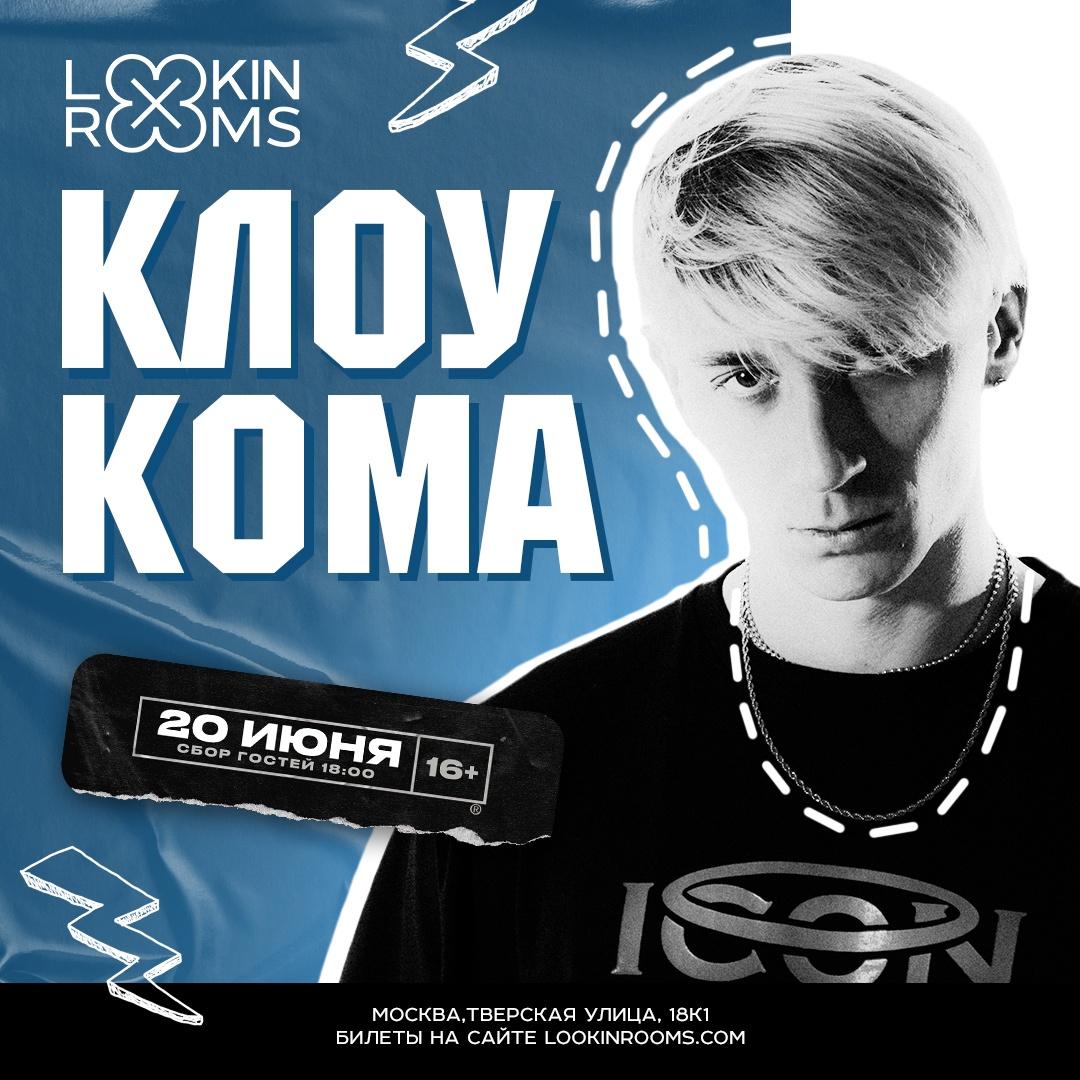 Афиша Москва КлоуКома / 20 июня, Lookin Rooms