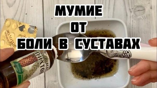Мазь с мумиё, мёдом и пихтовым маслом.