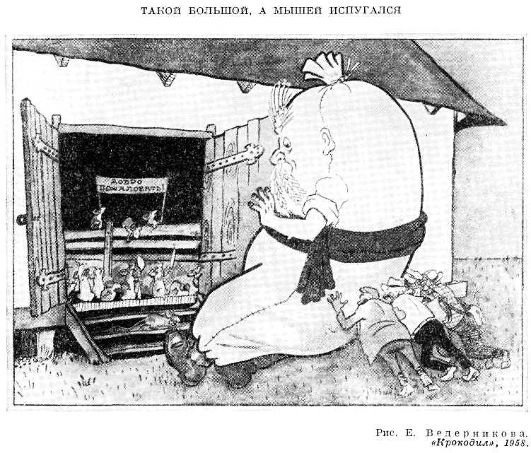 «Советская сатирическая печать». Издание 1963 г., изображение №3