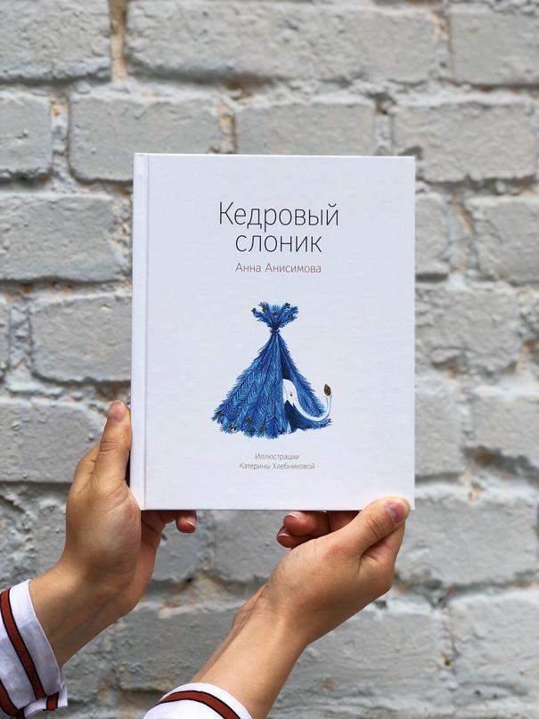 Книга Анны Анисимовой «Кедровый слоник» — это личные воспоминания писательницы о...