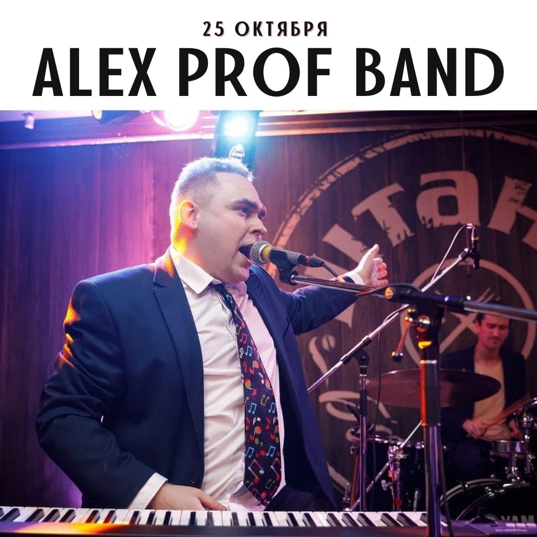 25.10 A.V. Prof's Band в Noisy River!