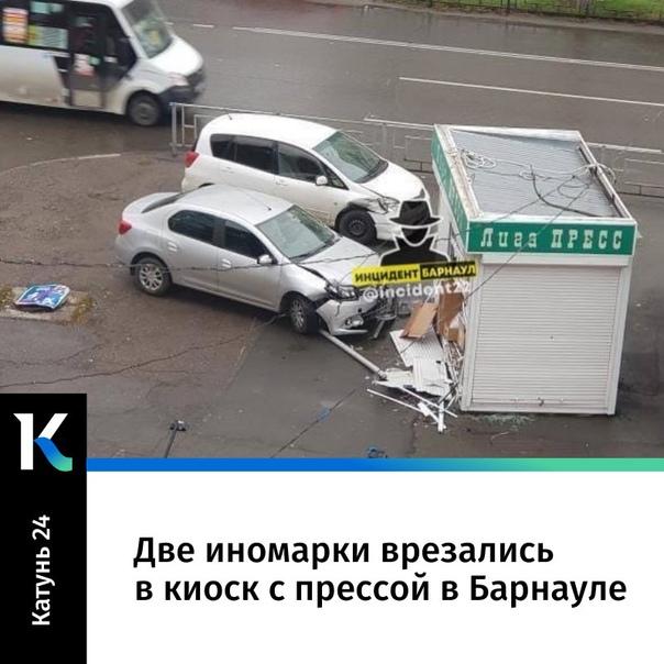Две иномарки врезались в киоск с прессой в Барнаул...