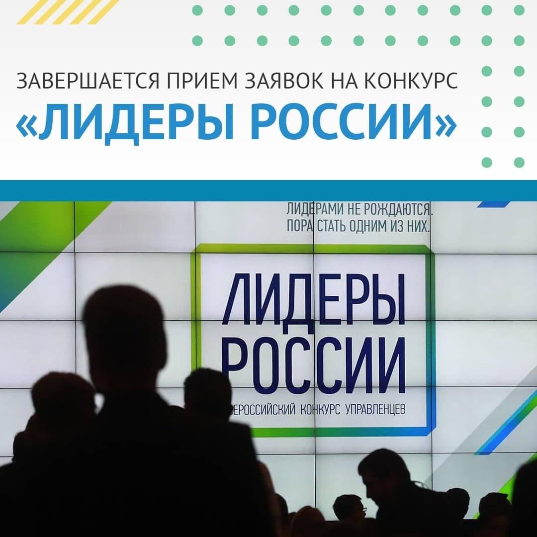 Завершается прием заявок на конкурс «Лидеры России»