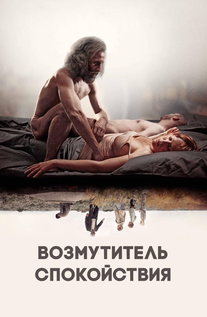 Афиша Возмутитель спокойствия 14.01 Квартал