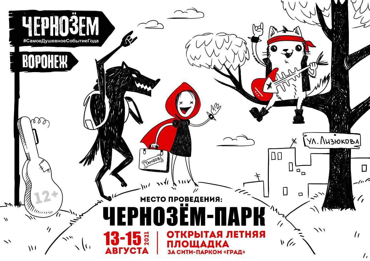 """Рок-фестиваль """"Чернозём"""" переезжает в Воронеж"""