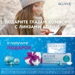 500 рублей в подарок при покупке Acuvue Oasys