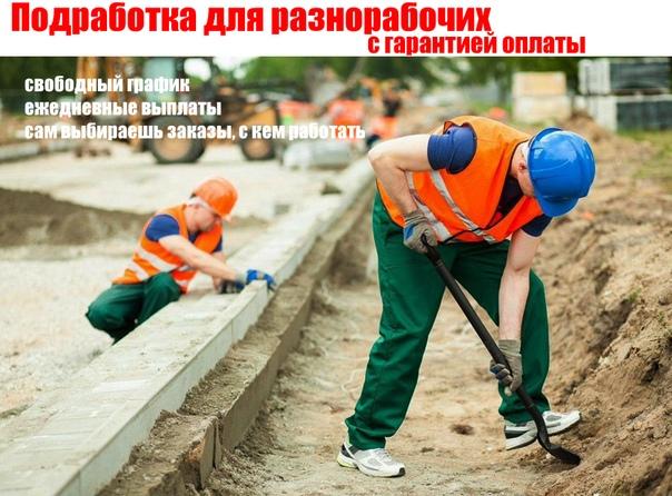 Подработка для Разнорабочих. Земляные работы, убор...