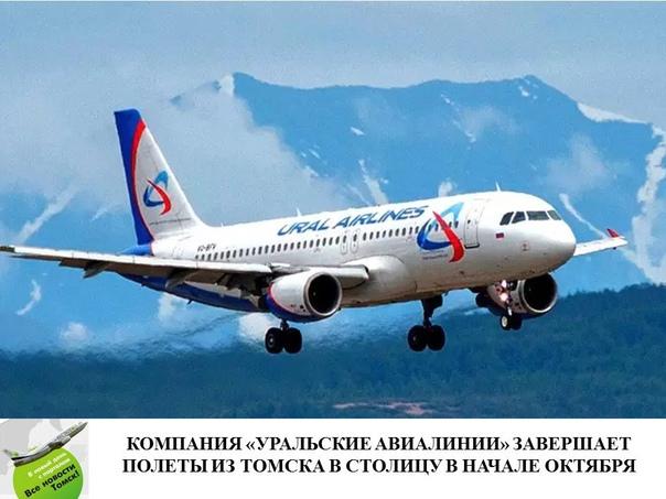 Пресс-служба авиакомпании «Уральские авиалинии» со...