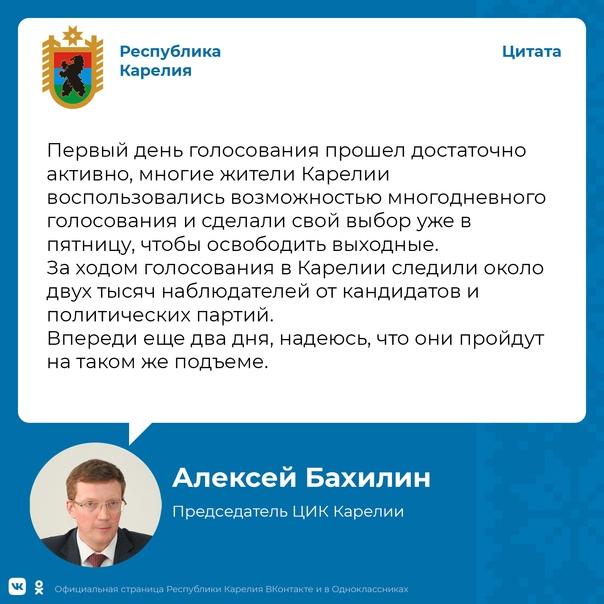 Итоги первого дня голосования в Карелии подвел Председатель ЦИК Карелии Алексей Бахилин 