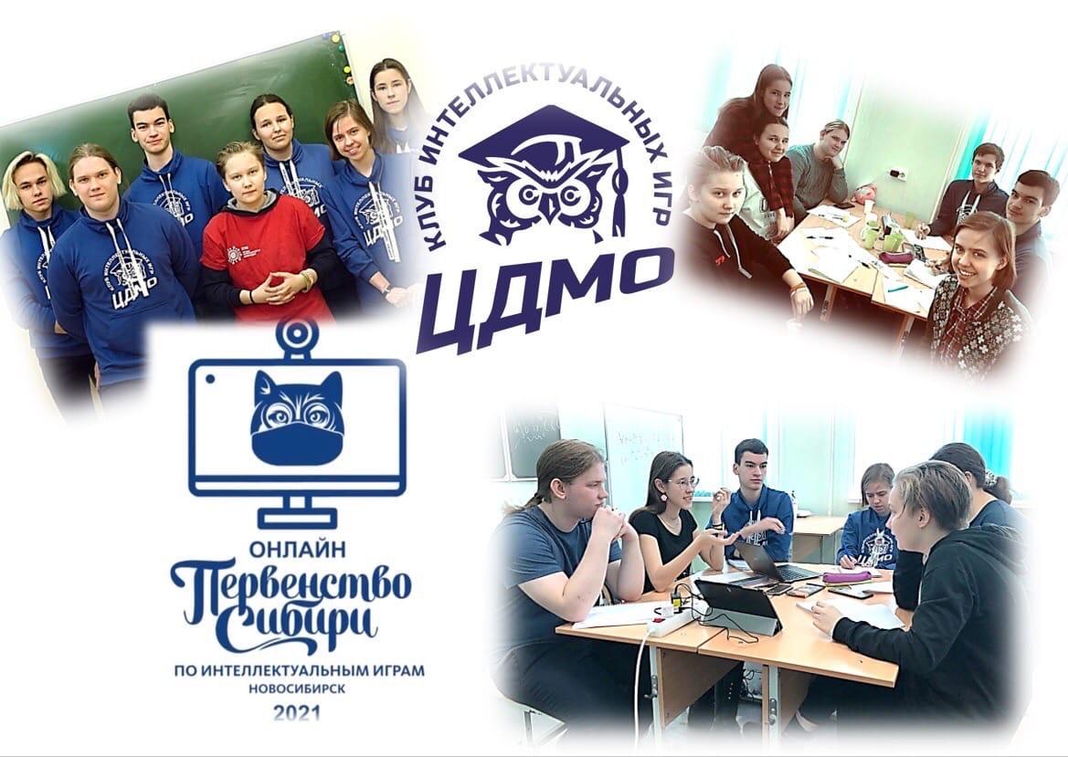 Зауральские школьники стали серебряными призерами онлайн-первенства Сибири по интеллектуальным играм