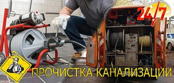 Услуги по устранению засора в канализации. 8 903 4...